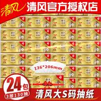 清风抽纸巾整箱24包餐巾纸抽家庭装原木纯品家用实惠装卫生纸200