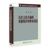 【二手旧书8成新】历史文化名城的积极保护和整体创造 周岚 9787030294821