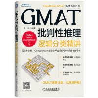 【二手旧书8成新】GMAT批判性推理:逻辑分类精讲 毕出 9787111499183