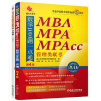 【二手旧书8成新】mba联考教材2019精点教材MBA、MPA、MPAcc管理类联考数学1000题一点通 第4版 杨洁