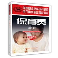 保育员(第2版)(初级)―国家职业资格培训教程 国家职业资格认证考试(国家题库)