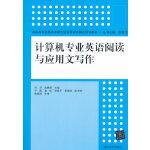 计算机专业英语阅读与应用文写作(高职高专信息技术类专业项目驱动模式规划教材)
