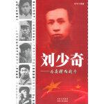 领袖少年丛书:刘少奇――为真理而战斗