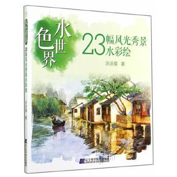 水色世界:23幅风光秀景水彩绘