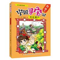 中国寻宝记・文化遗产 兵马俑的秘密――西安 皇家篇