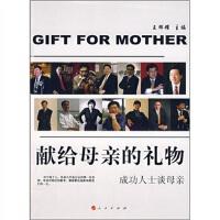 【二手旧书8成新】献给母亲的礼物:成功人士谈母亲 王辉耀 9787010070469