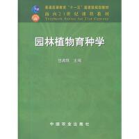 【二手旧书8成新】园林植物育种学(21(满珠 包满珠 9787109085701
