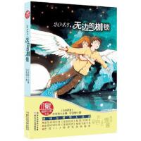 【二手旧书九成新】 红蜻蜓暖爱长篇小说:2043,无边的枷锁
