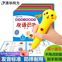 清华同方T2点读笔幼儿小孩3-6岁儿童宝宝拼音英语识字认字早教机5