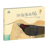 班石心灵成长绘本:讲故事的桥