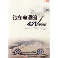 汽车电源的42V化技术