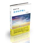 静游中西―美丽的中国人