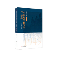 中国现当代文学作品选(上卷)(第四版)