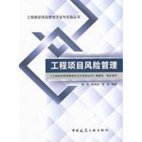 【二手旧书8成新】工程项目风险管理 曾华 9787112151806