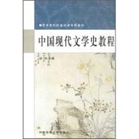 【二手旧书8成新】中国现代文学史教程 谢筠 9787810851855