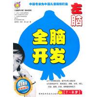 全脑开发.左脑.中国专家为中国儿童打造(7-8岁)配赠教具专家教学精华介绍