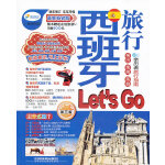 西班牙旅行Let's Go(第三版)