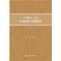 广州十三行历史街区文化研究