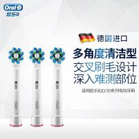 博朗欧乐B/Oral-B电动牙刷头替换成人进口通用 官方正品EB50-3