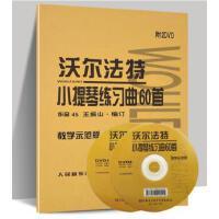 全新沃尔法特小提琴练习曲60首作品45教学示范版王振山著人民音乐出版社 附DVD1 DVD2