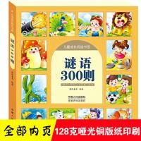 谜语300则 儿童成长阅读书系 彩图注音版 幼儿童 幼小衔接 早教启蒙识字认字 思维智力开发游戏
