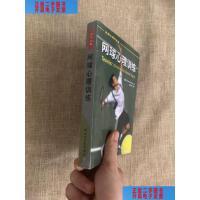 【二手旧书9成新】网球心理训练 /温伯格 中国轻工业出版社