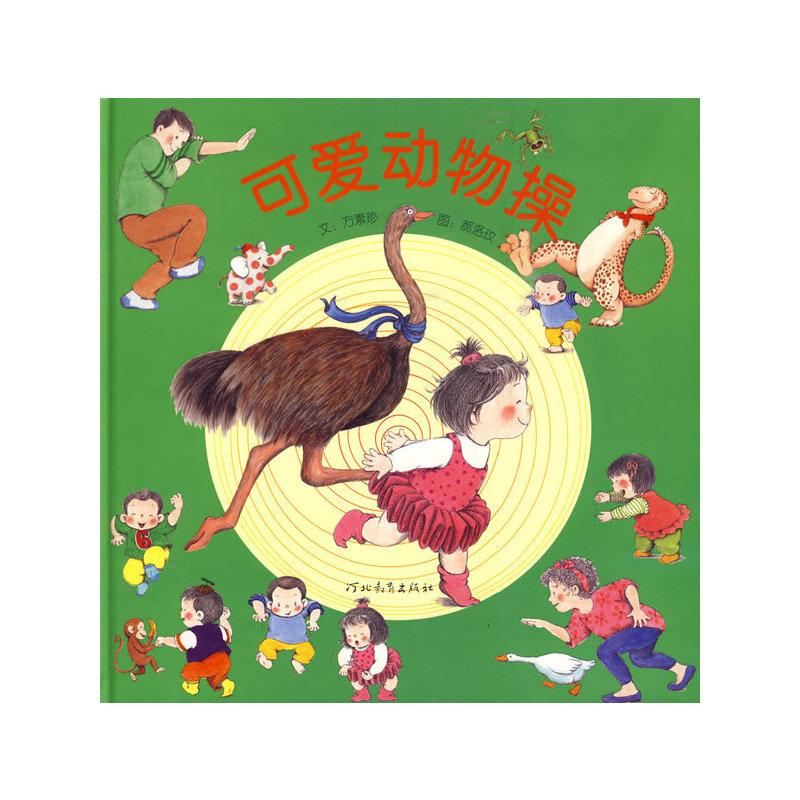 可爱动物操 ★2-6岁启发精选低幼绘本:《可爱动物操》是一本好玩有趣的书,里面有不同的动物动作,还可以创意集体游戏。小朋友可以模仿里面动物的动作、学唱不同的儿歌。