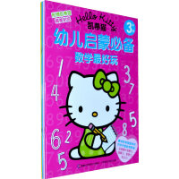 凯蒂猫幼儿启蒙必备(4册)