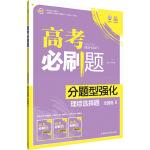 理想树-高考必刷题-分题型强化-理综选择题-全国II卷