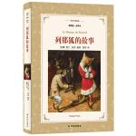 译林名著精选:列那狐的故事(插图版・全译本)
