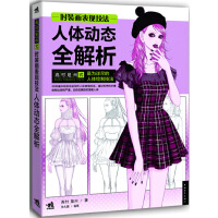 【二手旧书8成新】时装画表现技法:人体动态全解析 段庆萍,(日)高村是州 9787515330419