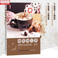 【视频教学】咖啡师宝典:咖啡控的本书 咖啡入门书籍大全教程 咖啡豆烘焙泡咖啡饮品制作经典意式咖啡制作方法 咖啡师教材