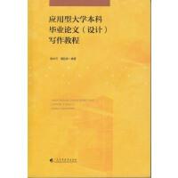 应用型大学本科毕业论文(设计)写作教程
