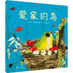 爱家的鸟(魔法象・图画书王国)