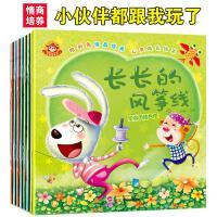 哈利兔情商培养心灵成长绘本儿童故事书0-1-2-3岁宝宝绘本3-6周岁幼儿图书书籍儿童读本4-6岁拼音阅读批发书婴儿启蒙