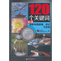 120���P�I�~精通�z影���D原理、形式�c��拍(全彩)