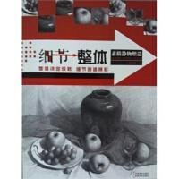 【TH】细节―整体:素描静物塑造 张开国 江西美术出版社 9787548012771