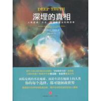 【二手书旧书85成新】深埋的真相:人类起源、历史、前途及命运的再思考,格雷格布雷登, 中信出版社