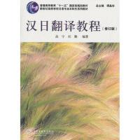 【正版二手书9成新左右】:汉日翻译教程(修订版 高宁, 杜勤 9787544634335