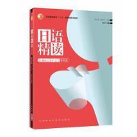 【二手旧书8成新】日语精读(4(含 宿久高,周异夫,宿久高 9787513508278