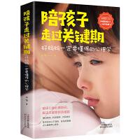 陪孩子走过关键期 好妈妈一定要懂得的心理学 育儿书籍排行榜0-3-6-9-12周岁育儿心理学书籍畅销排名中国家庭教育书籍