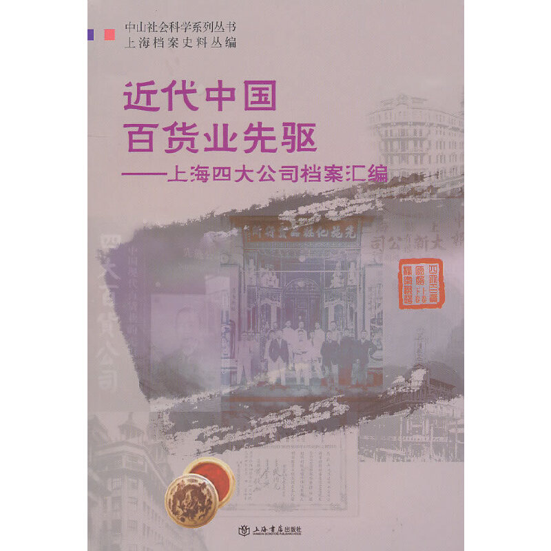 近代中国百货业先驱