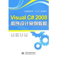 VISUAL C#2008程序设计案例教程