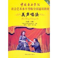 中国音乐学院社会艺术水平考级全国通用教材 美声唱法(九级~十级)
