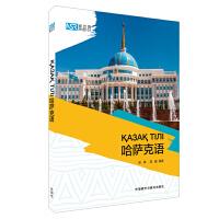 新丝路外语101:哈萨克语