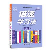 2020秋倍速学习法八年级英语―沪教牛津版(上)万向思维