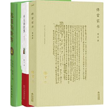 八年级下:傅雷家书+平凡的世界+苏菲的世界 (部编本 统编本 推荐阅读)