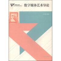 【二手旧书8成新】数字媒体艺术导论/动漫类 吕欣,廖祥忠 9787040385533