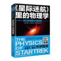星际迷航里的物理学