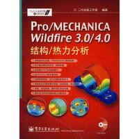 【二手旧书8成新】Pro/MECHANICA Wildfire 3 0/4 0 结构/热力分析(含 二代龙震工作室著
